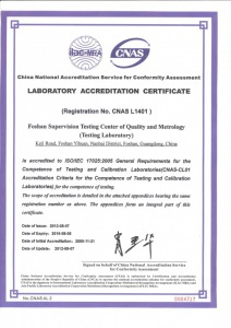 CERTIFICATE OF CNAS
